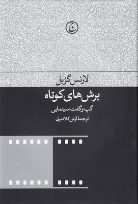 کتاب برش های کوتاه
