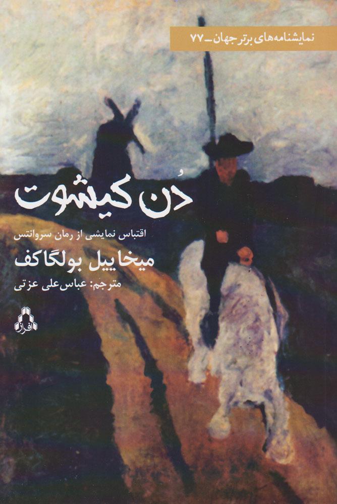 کتاب دن کیشوت (نمایشنامه)