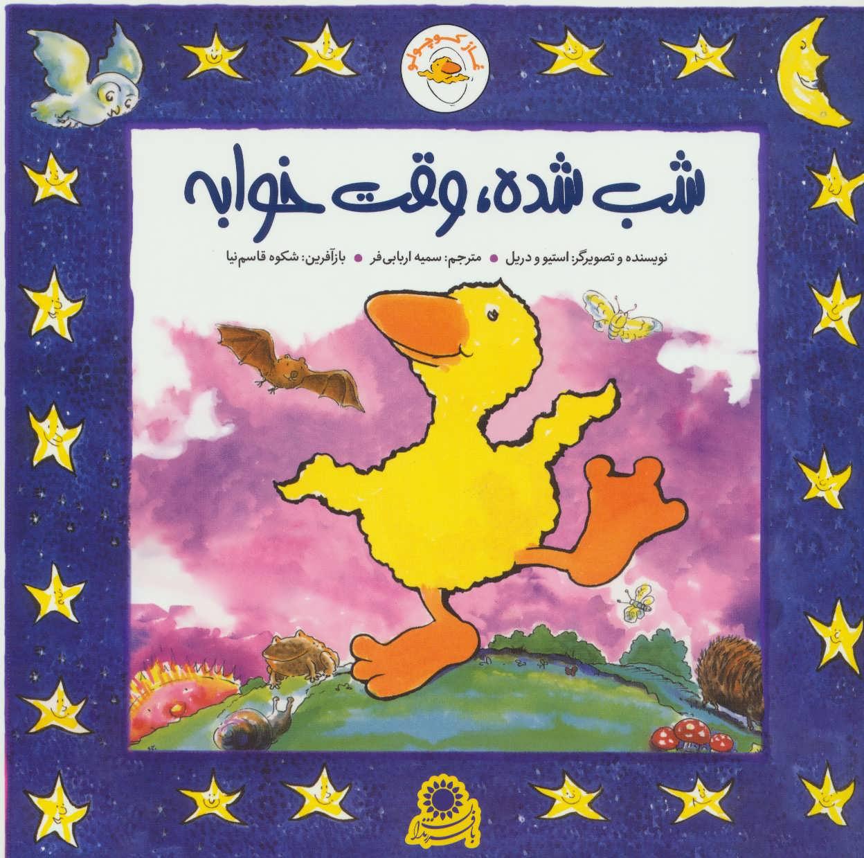 کتاب شب شده، وقت خوابه