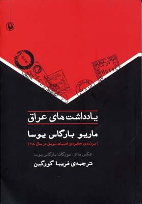 کتاب یادداشت های عراق
