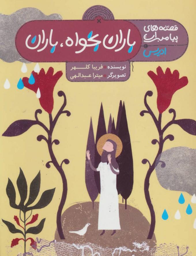 کتاب باران بخواه،باران