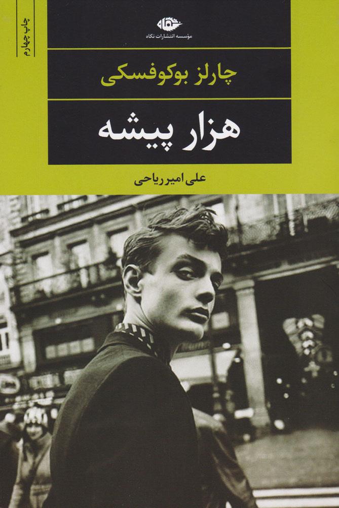 کتاب هزار پیشه