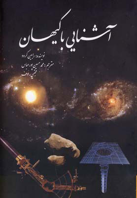 کتاب آشنایی با کیهان