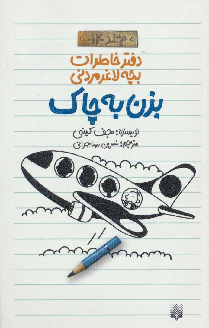 کتاب دفتر خاطرات بچه لاغرمردنی 12