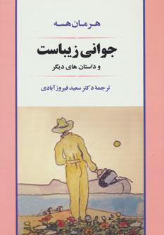 کتاب جوانی زیباست