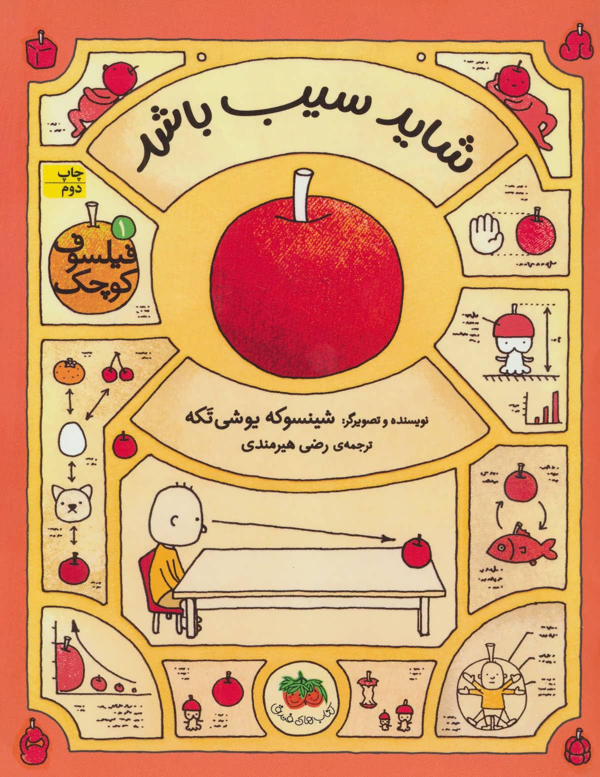 کتاب شاید سیب باشد