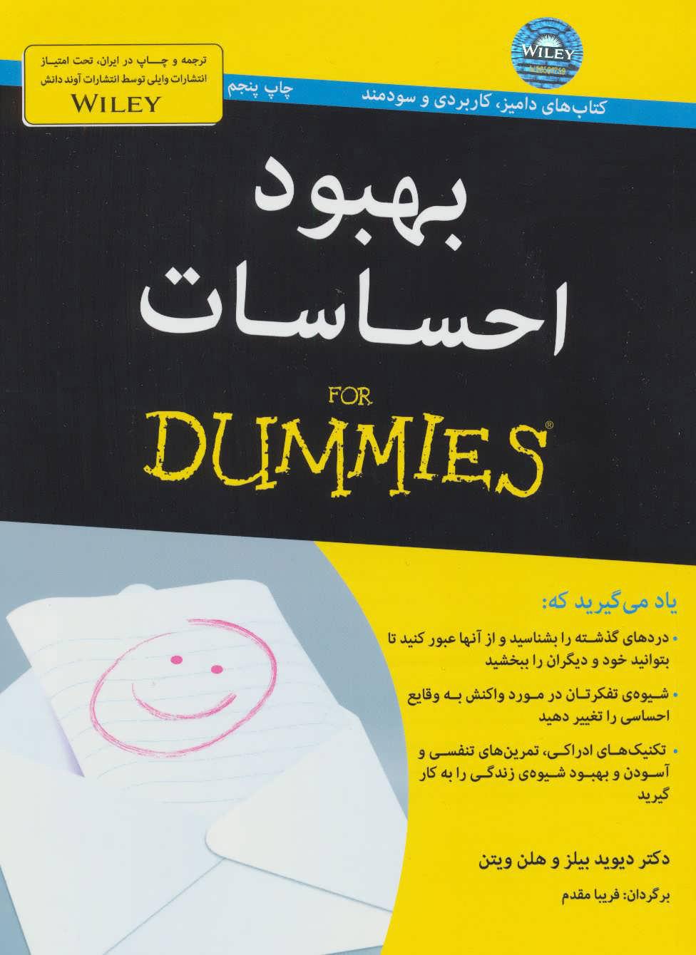 کتاب بهبود احساسات