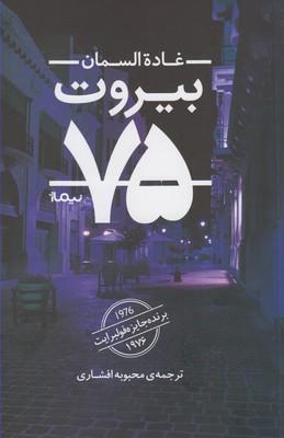 کتاب بیروت 75