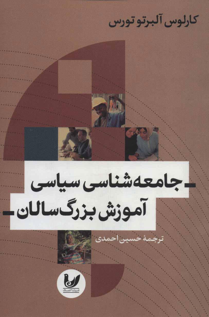 کتاب جامعه شناسی سیاسی آموزش بزرگ سالان