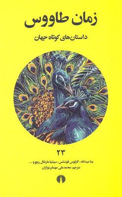 کتاب زمان طاووس