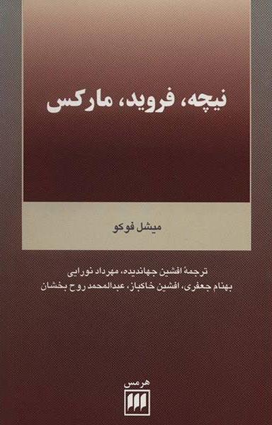 کتاب نیچه فروید مارکس