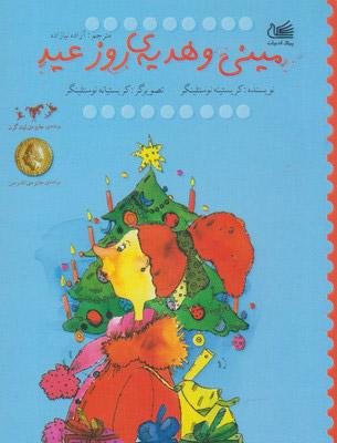 کتاب مینی و هدیه ی روز عید