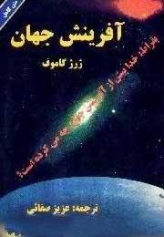کتاب آفرینش جهان