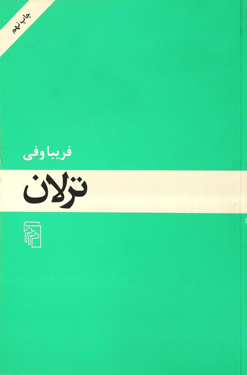 کتاب ترلان