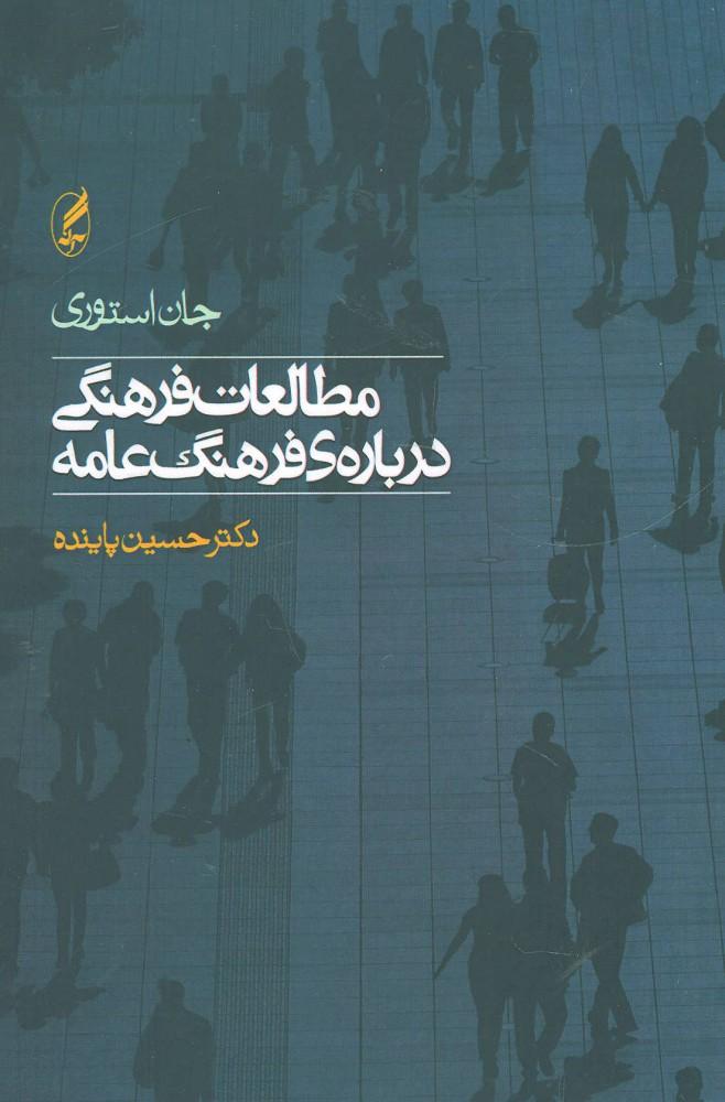 کتاب مطالعات فرهنگی درباره ی فرهنگ عامه