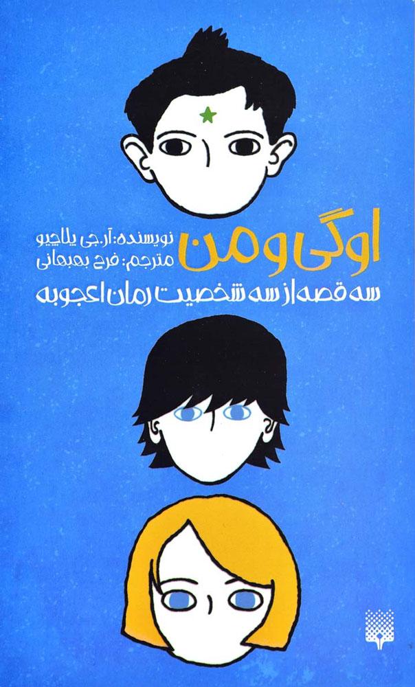 کتاب اوگی و من