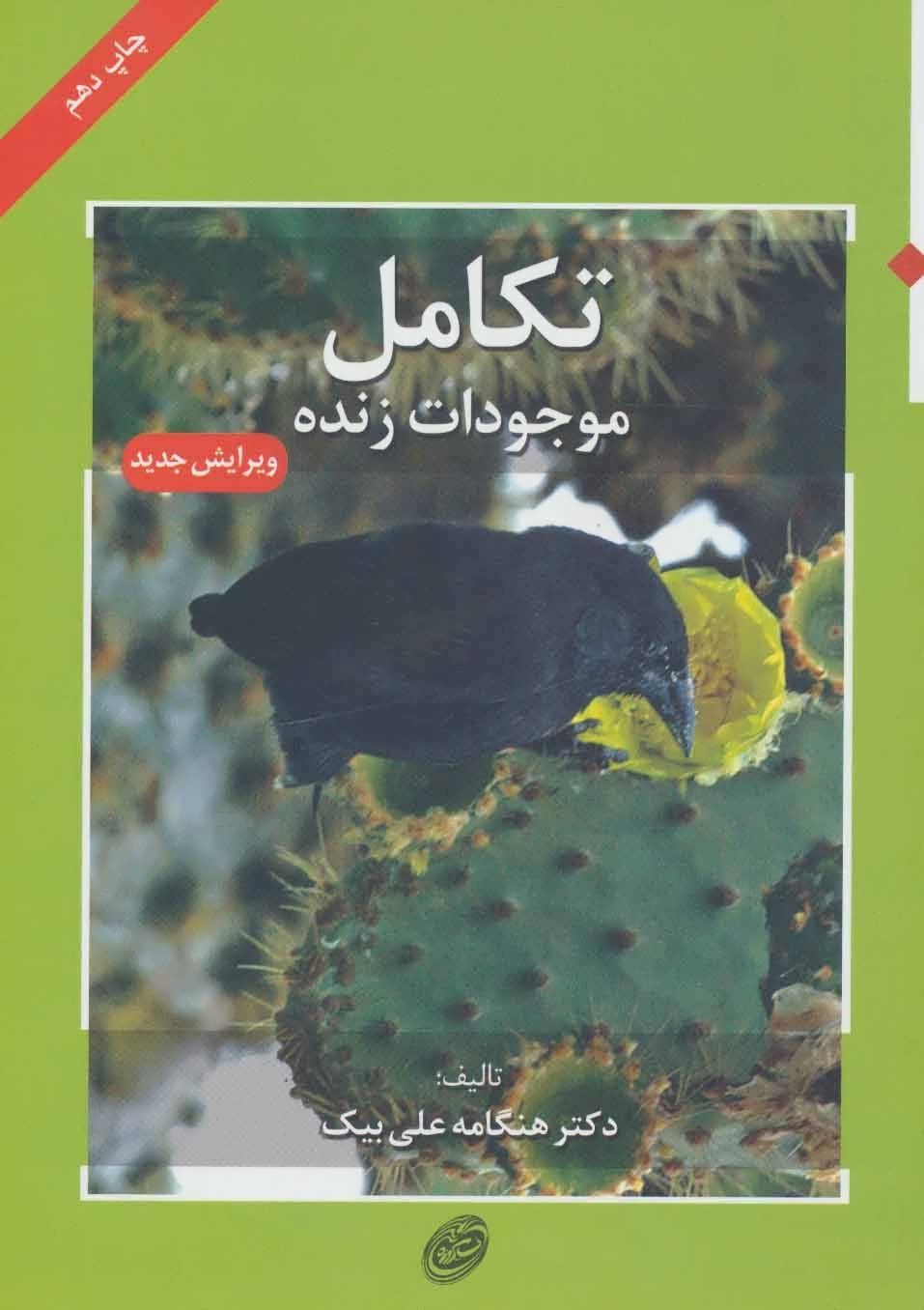 کتاب تکامل موجودات زنده