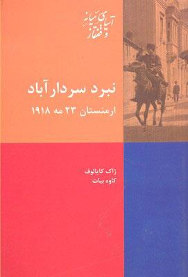 کتاب نبرد سردار آباد