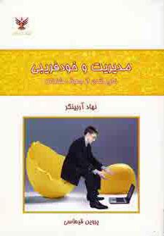 کتاب مدیریت و خودفریبی