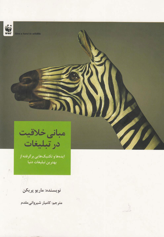 کتاب مبانی خلاقیت در تبلیغات