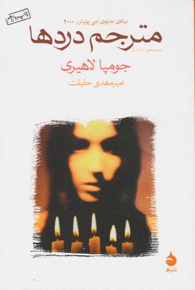 خريد کتاب  مترجم دردها