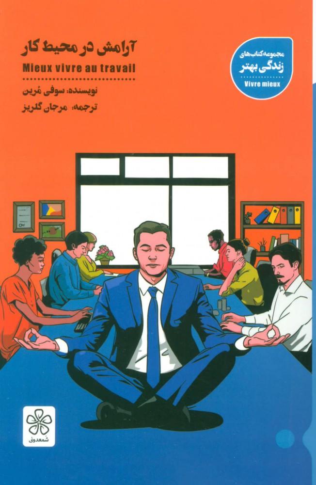 کتاب آرامش در محیط کار