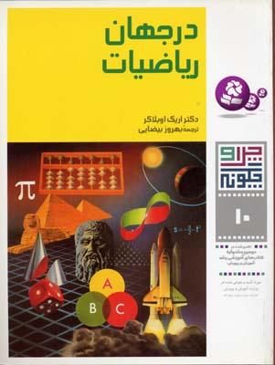 کتاب در جهان ریاضیات