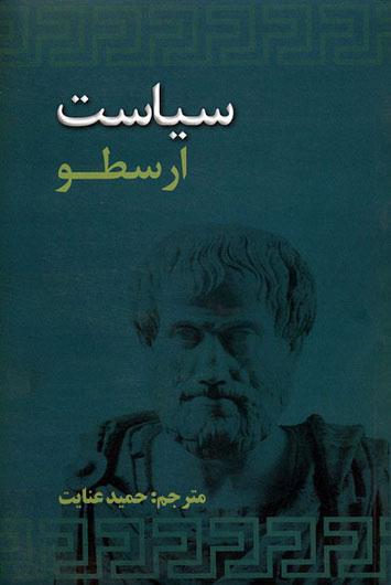 کتاب سیاست ارسطو