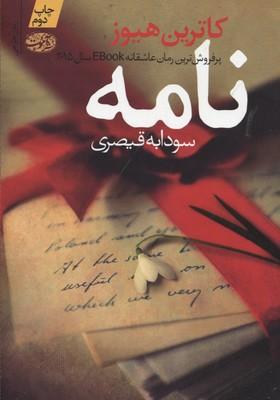 کتاب نامه