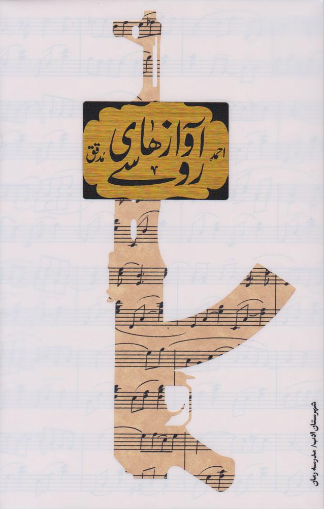 کتاب آوازهای روسی