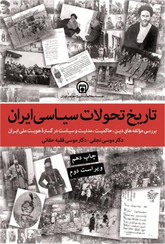کتاب تاریخ تحولات سیاسی ایران