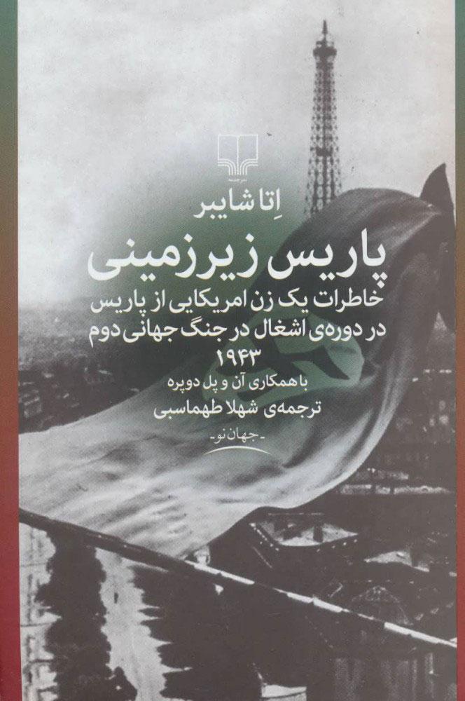 کتاب پاریس زیرزمینی