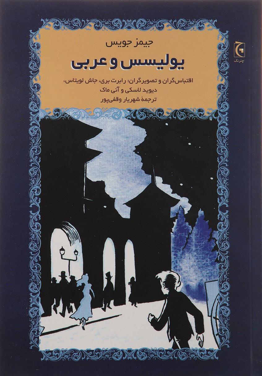 کتاب یولیسس و عربی