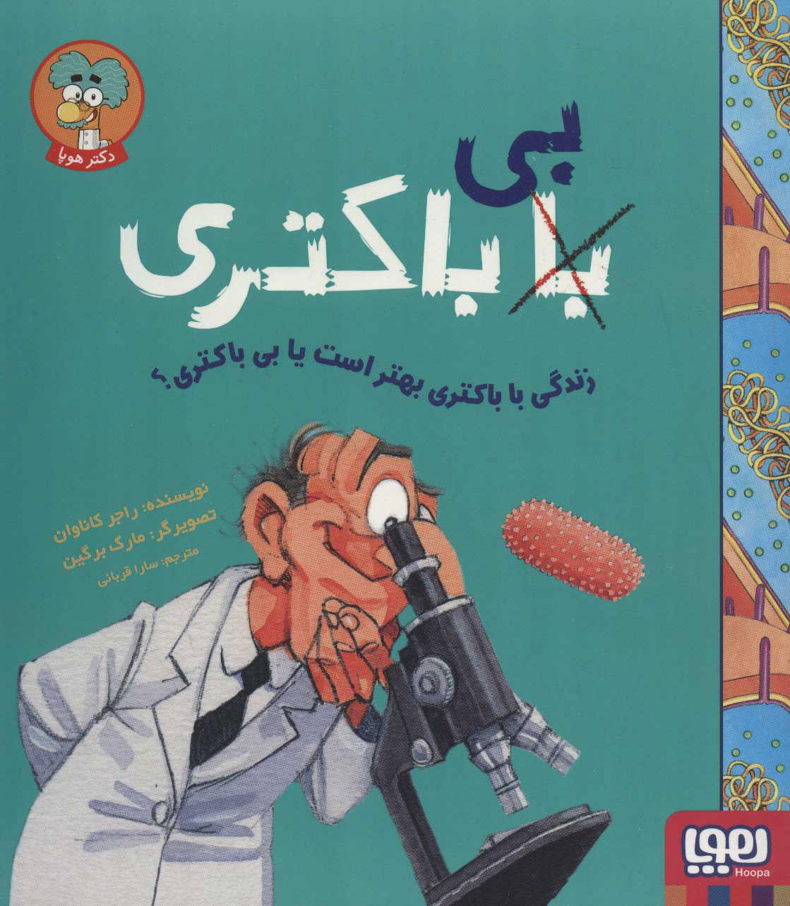 کتاب زندگی با باکتری بهتر است یا بی باکتری؟