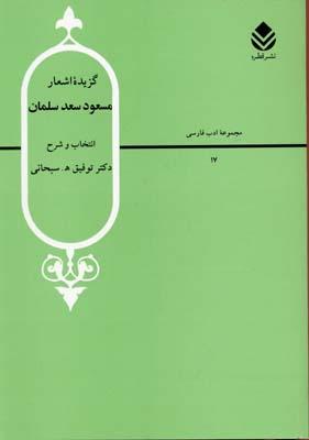 کتاب گزیده اشعار مسعود سعد سلمان
