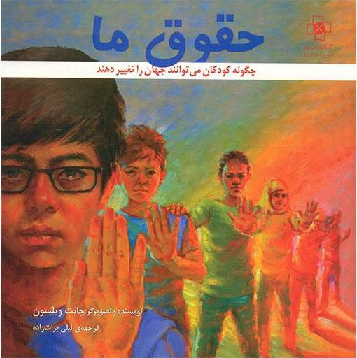 کتاب حقوق ما