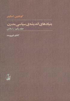 کتاب بنیاد های اندیشه های سیاسی مدرن