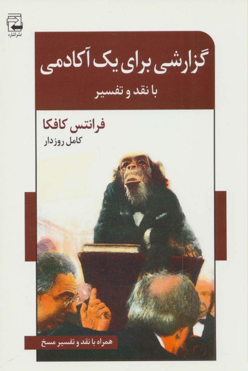 کتاب گزارشی برای یک آکادمی