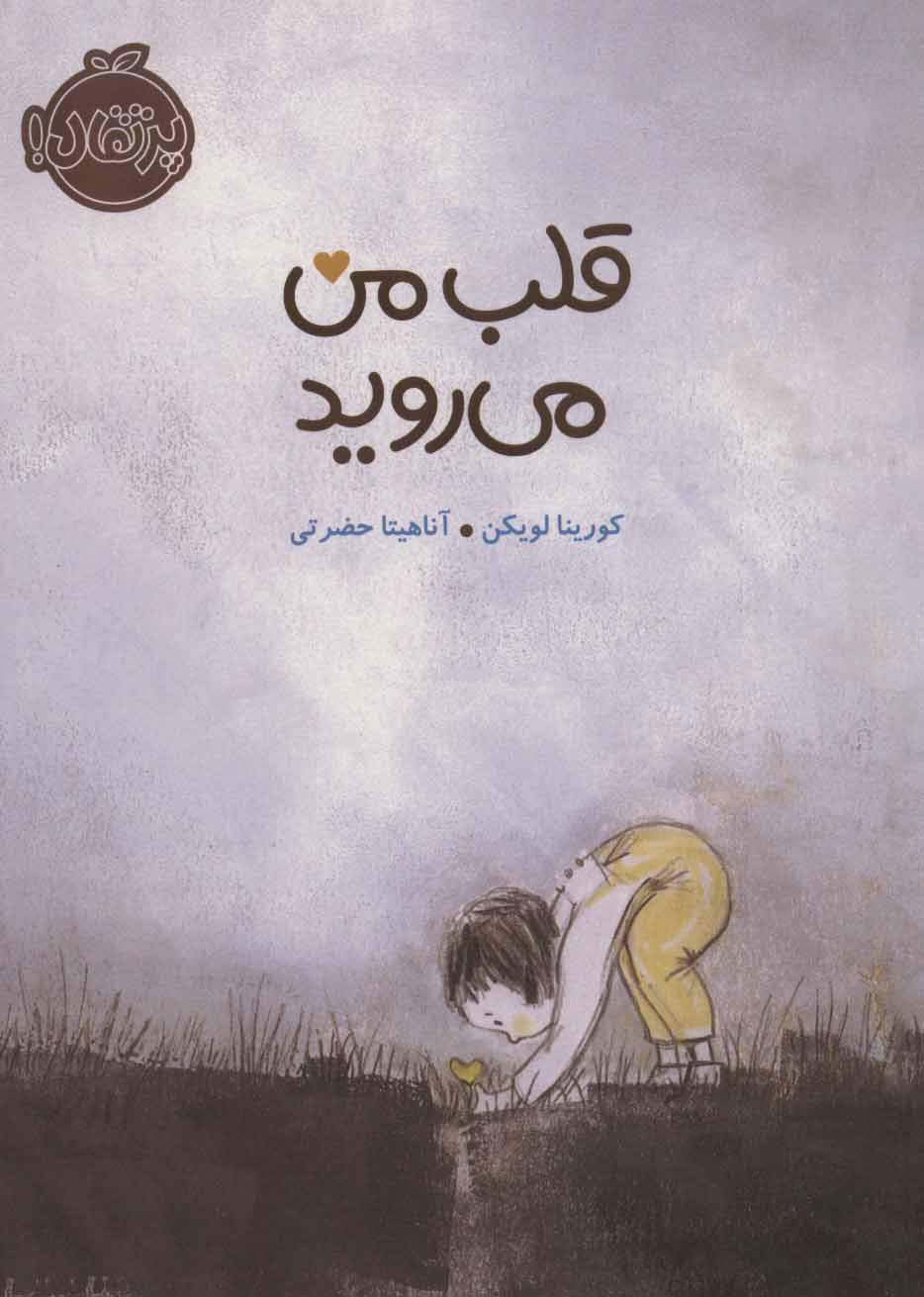 رمان قلب من می روید