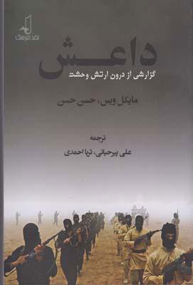کتاب داعش
