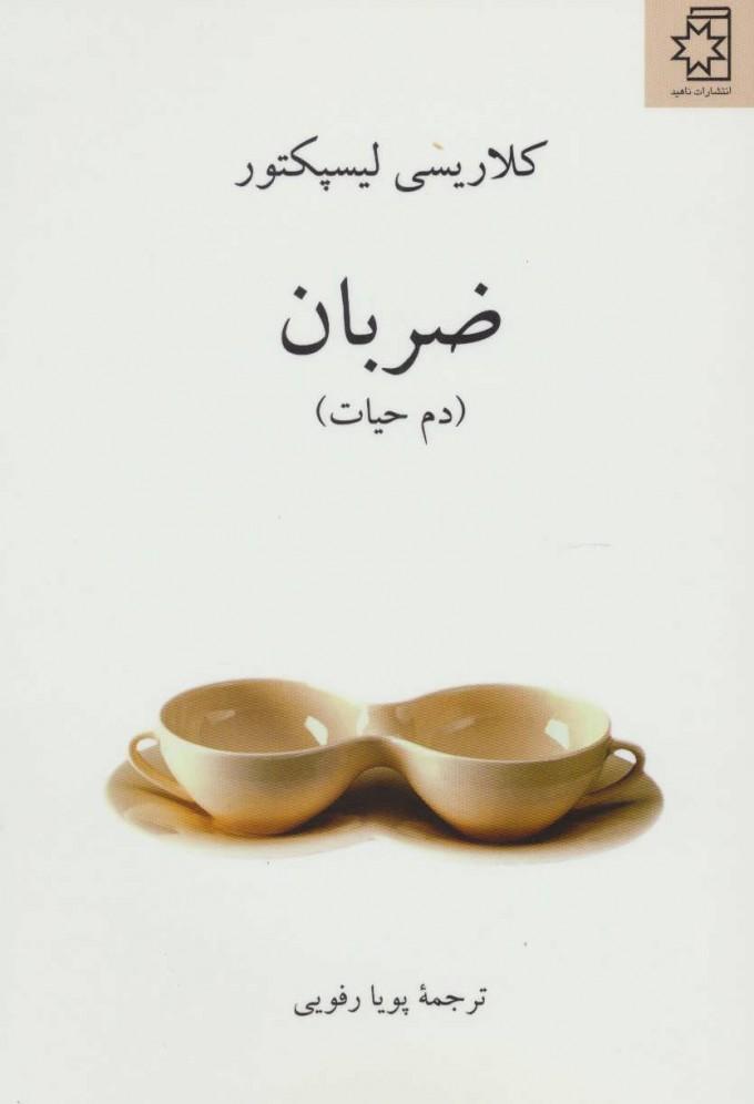 کتاب ضربان
