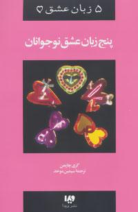 کتاب پنج زبان عشق نوجوانان