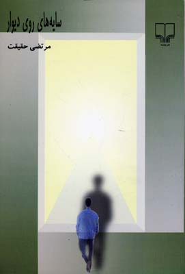 کتاب سایه ام بر دیوار