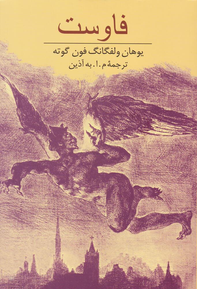 کتاب فاوست