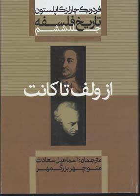 کتاب تاریخ فلسفه (جلد ششم)