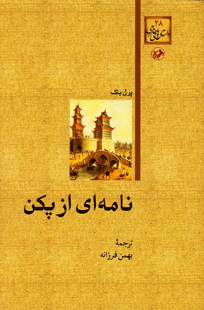 کتاب نامه ای از پکن