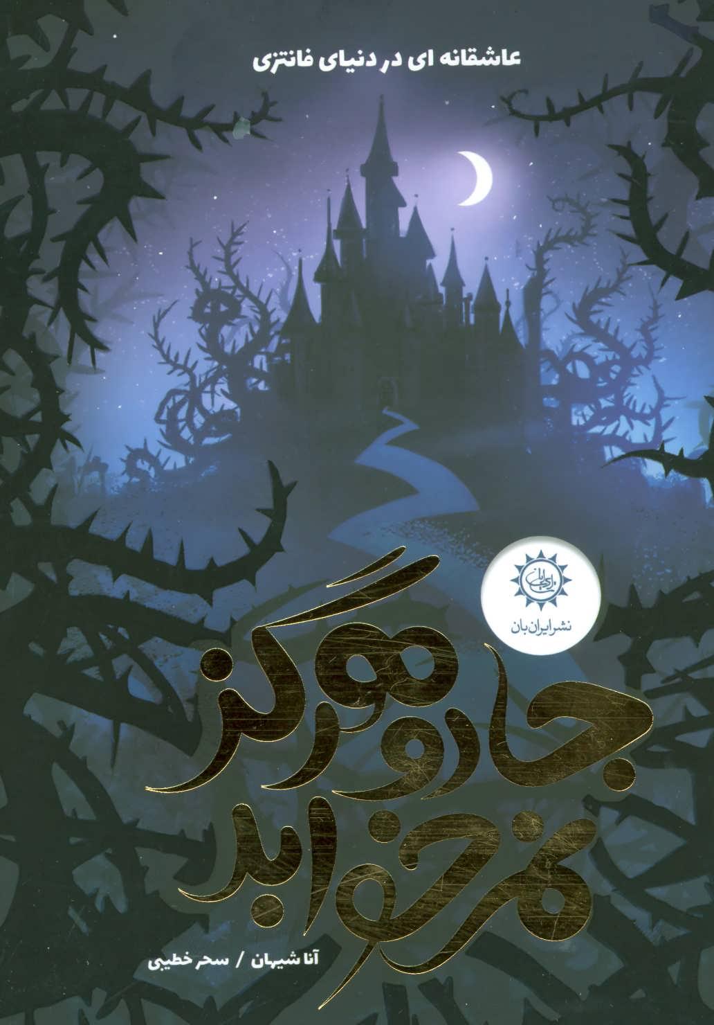 کتاب جادو هرگز نمی خوابد