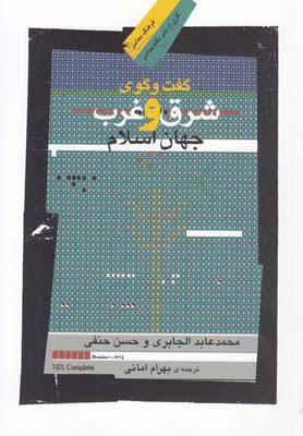 کتاب گفت وگوی شرق و غرب جهان اسلام