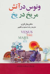 کتاب ونوس در آتش،مریخ در یخ