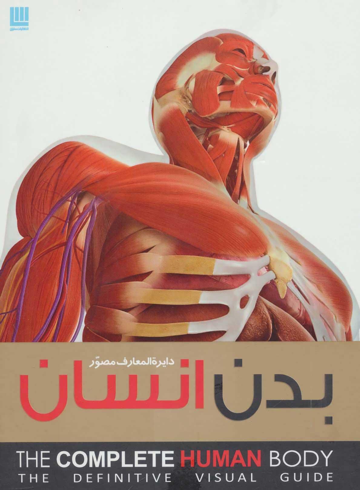 کتاب دایره المعارف مصور بدن انسان
